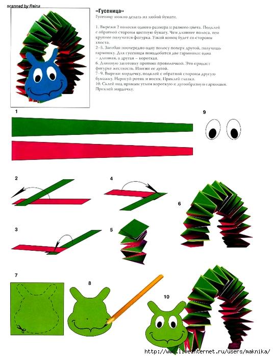 Поделки из картона с инструкцией 76