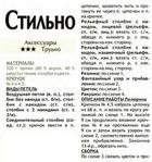 Превью perelina-i-miten1 (435x463, 86Kb)