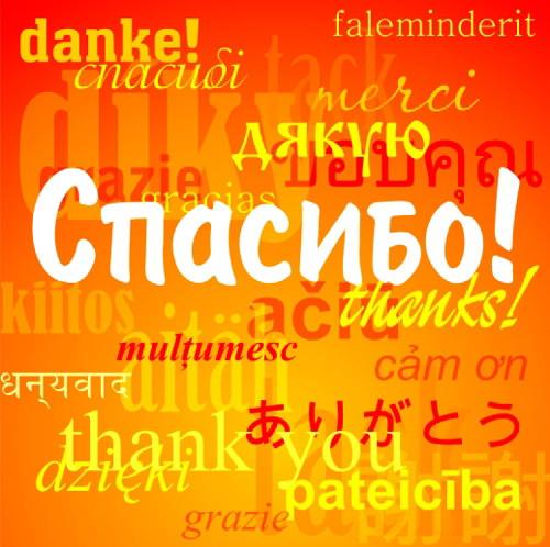 Всем спасибо за поздравления на украинском