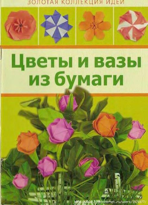3971977_vazip0001 (508x700, 178Kb)