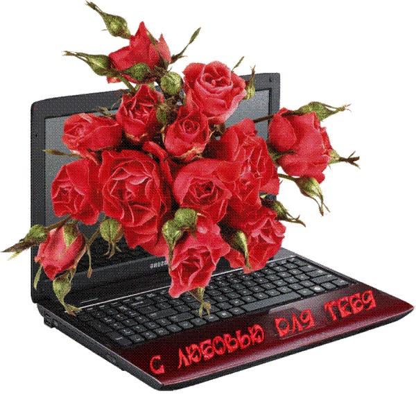 букет с любовью для тебя (600x574, 124Kb)