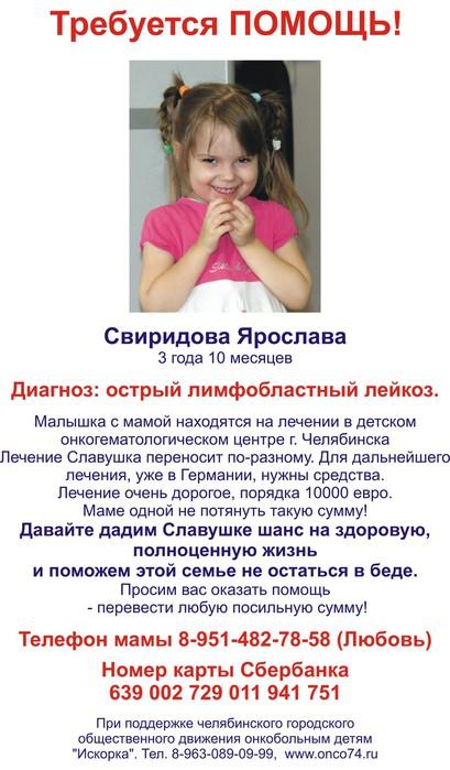 SviridovaYaroslava (409x700, 89Kb)