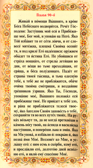 4107848_Psalom90ZhivyivpomoshiVyshnyago (389x700, 575Kb)