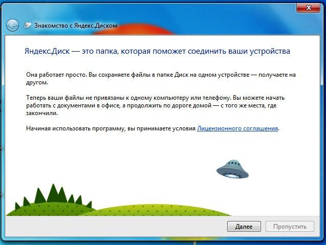 Знакомство с Яндекс.Диск/3924376_znakomstvo_s_diskom (637x479, 60Kb)