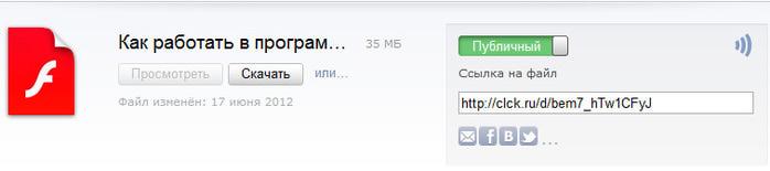 получить ссылку файла на скачивание/3924376_polychit_ssilky (700x155, 21Kb)