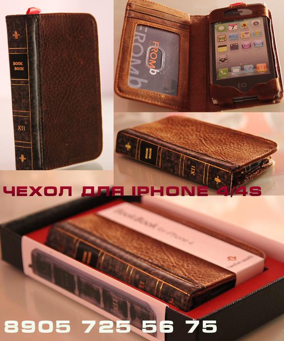 Скачать книги для айфона 4