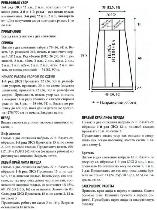 siniy-sarafan-opisanie (374x500, 220Kb)