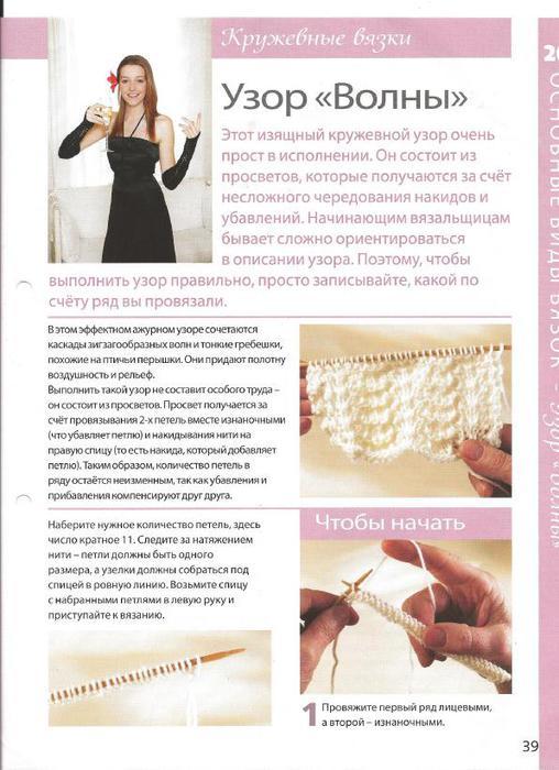 Вязание. Красиво и легко - 2012-20_21 (508x700, 61Kb)