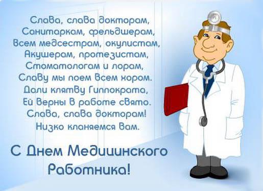 Поздравление ко дню медицинского работника с юмором