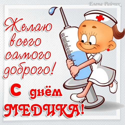 Смешные и прикольные поздравления с днем медика