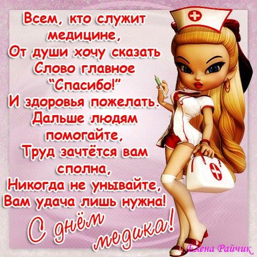 http://img1.liveinternet.ru/images/attach/c/5/88/404/88404381_large_Den_medika5.jpg