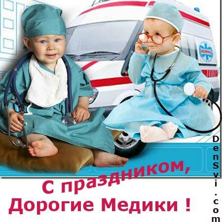 http://img1.liveinternet.ru/images/attach/c/5/88/404/88404385_Den_medika9.jpg