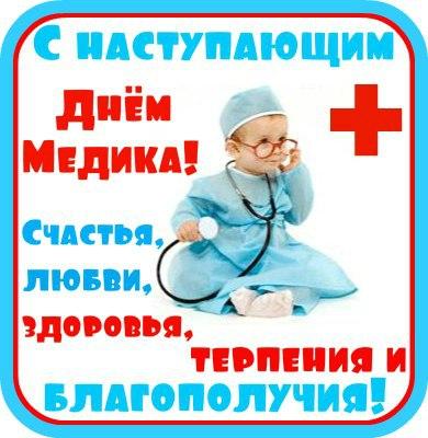 Поздравление с днем медицинских работников в стихах