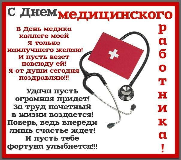 Поздравления с днем медицинского работника в смс коллегам