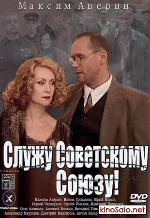1330343091_kinosalo_net_sluzhu_sovetskomu_sojuzu_2012 (310x450, 38Kb)