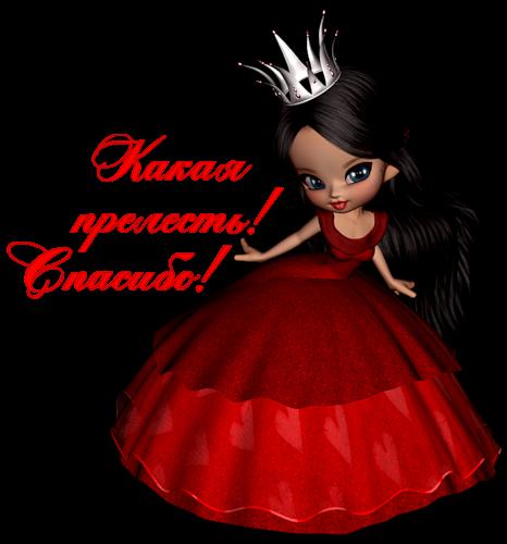 88435029_kakaya_prelest_spasibo.png