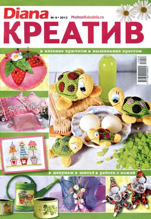 """Журнал """"Diana креатив"""" - 2010/"""