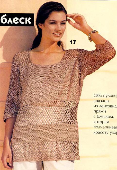 Сабрина 2001-00 Специальный выпуск - Вязание крючком_37 (481x700, 81Kb)