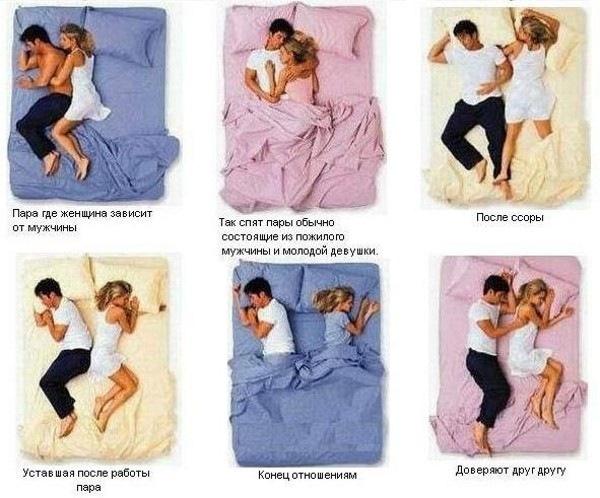 желание редкие позы сна для пары конце