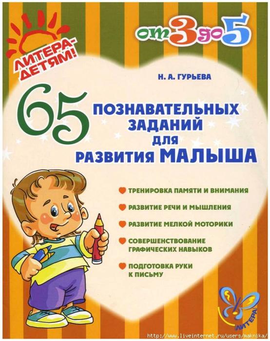 4663906_oblojka (554x700, 311Kb)