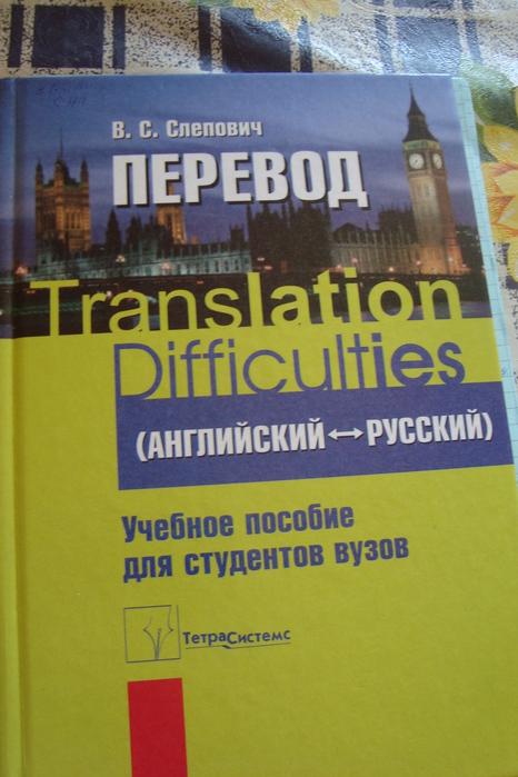 на английский переводник с гдз русского