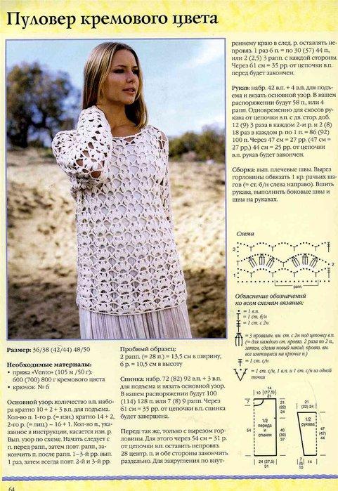 пуловер (481x700, 110Kb)