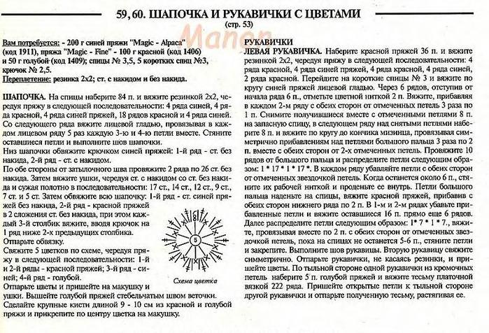 1340191738_shapochka_sh (699x476, 183Kb)