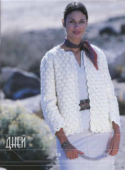 Сабрина 2002-00 Специальный выпуск №02 - Вязание крючком_14 (516x700, 60Kb)
