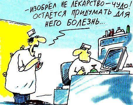 Mihail_Larichev_-_Chudo_lekarstvo (454x360, 49Kb)