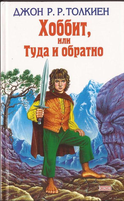 1_650_Hobbit_ili_Tuda_i_obratno_7177931 (433x700, 84Kb)