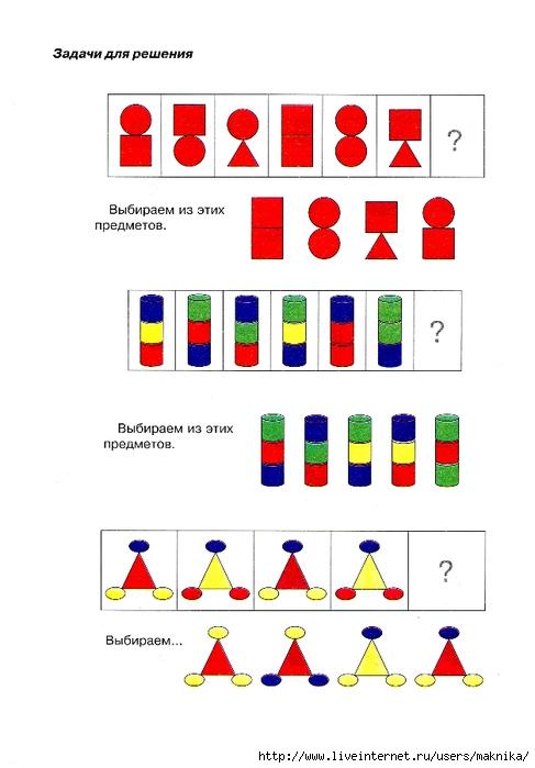 Собрать фигуру из геометрических фигур картинки