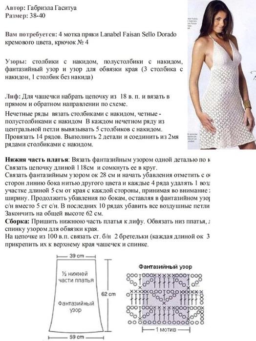 САРАФАН 2 (524x700, 137Kb)