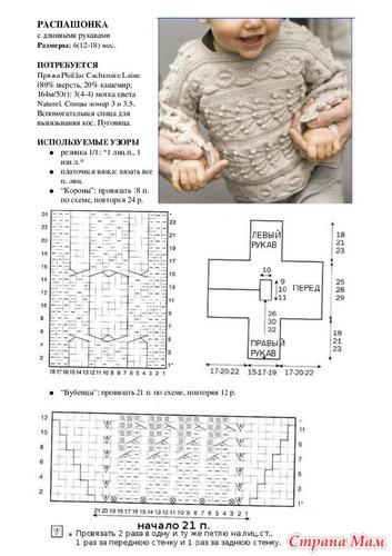 «свитерок поперечный»