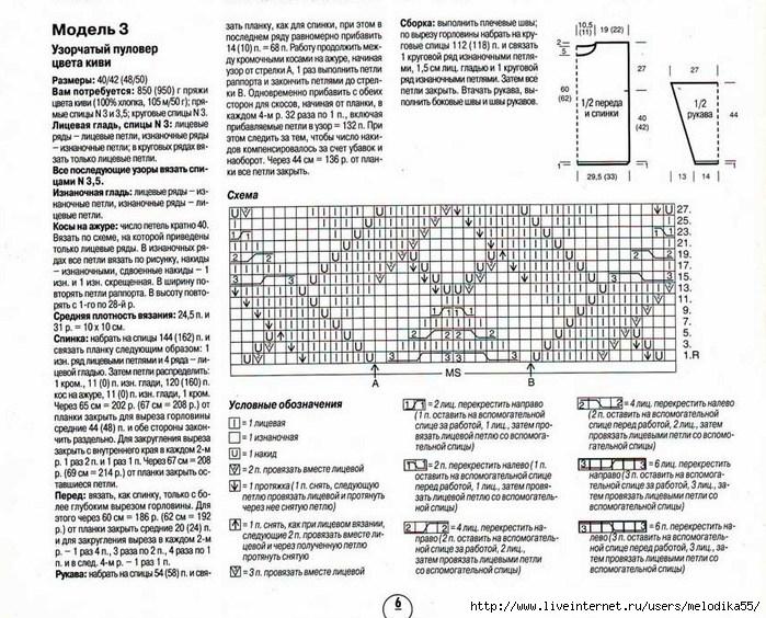 пима1 (700x564, 318Kb)