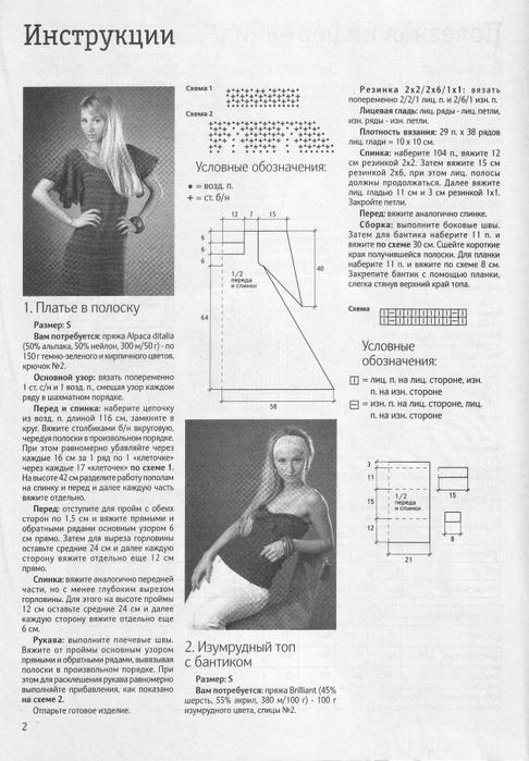 IMAGE0019 (486x700, 234Kb)