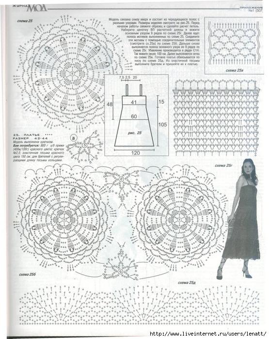 Журнал мод вязание крючком 568