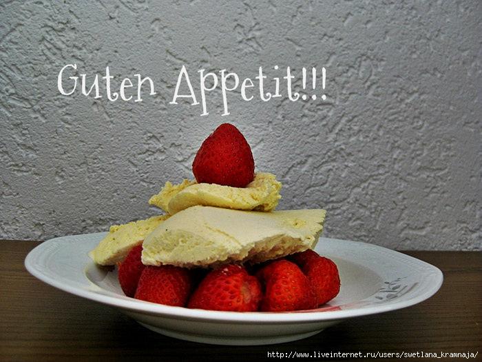guten Appetit (700x525, 241Kb)