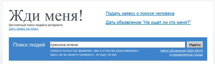FireShot Screen Capture #009 - 'ЖДИ МЕНЯ_ поиск людей, ищу тебя, найти человека, поиск людей бесплатно, жди меня официальный сайт' - www_spr_ru_zhdi-menya_php_search=1&findtext=%EA%F0%E5%EA%E8%ED%E0+%E5%EB%E5%E (700x210, 54Kb)