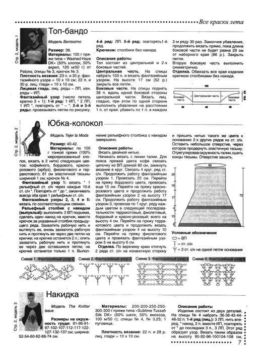 мастерица6 (524x700, 224Kb)