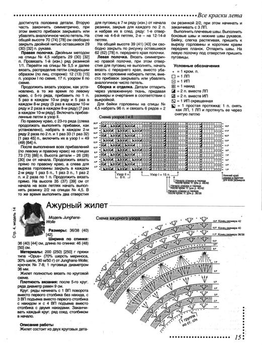мастерица14 (521x700, 232Kb)
