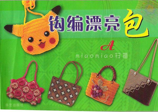 image hostСумочки вязаные крючком детские,книга сборник,Китай/4683827_724712954 (600x426, 107Kb)
