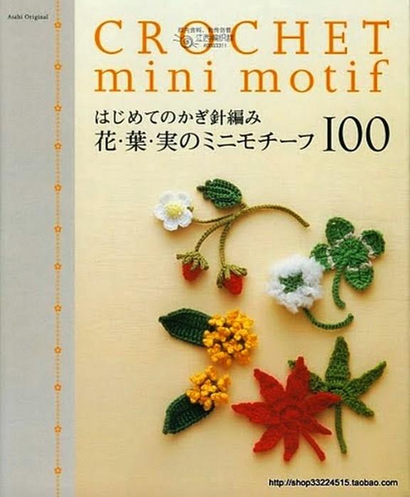 image hostЦветочные маленькие мотивы крючком,книга-сборник со схемами,Китай/4683827_016 (576x700, 81Kb)