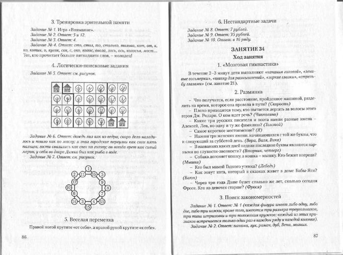 Решебник По Умникам И Умницам 4 Класс 1 Часть Холодова