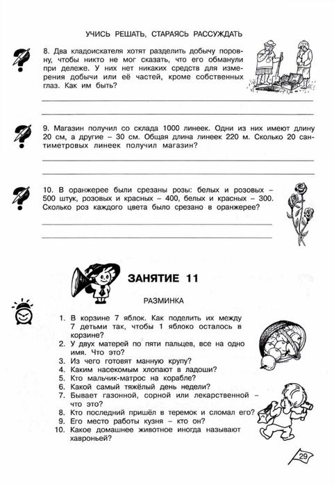 Гдз По Умникам И Умницам 3 Класс Холодова 2 Часть Ответы На Задачи