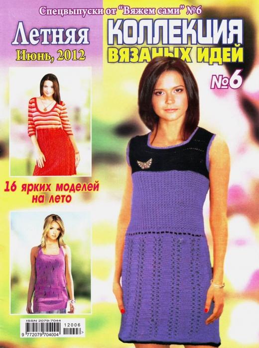 4439971_IMAGE0001 (520x700, 289Kb)