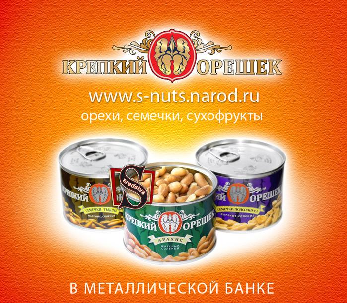 sredstva, арахис, арахис крепкий орешек, орехи в банке, орехи в металлической банке, семечки, фисташки/3041158_snuts_0002_1 (700x612, 302Kb)/3041158_snuts_0002_1_1_ (700x612, 289Kb)