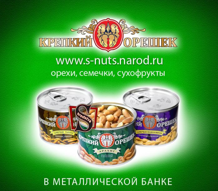 3041158_snuts_0003_3 (700x612, 302Kb)/3041158_snuts_0003_3_1_ (700x612, 272Kb)