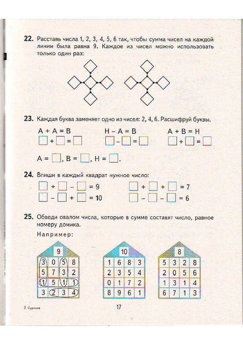 Тест решение задач по математике для 2го класса