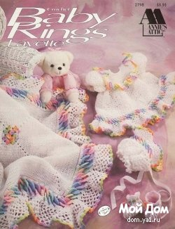 1254305671_aa279b-baby-rings-layette (250x326, 26Kb)