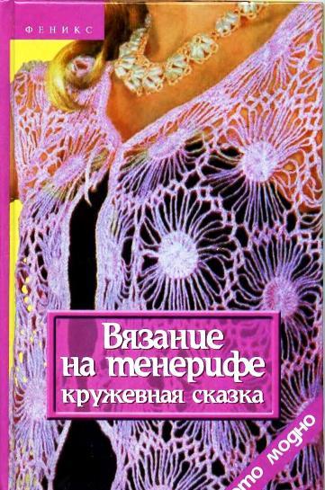 Татьяна Чижик - Вязание на тенерифе кружевная сказка_1 (361x545, 60Kb)